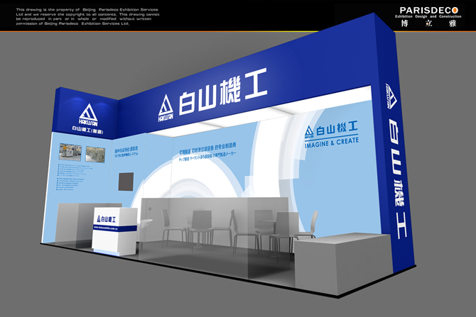 Exhibition Stand Activities : Activities of our exhibition stand during cimt